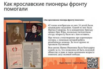 Названа лучшая выставка школьного музея Ярославской области