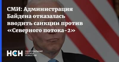 СМИ: Администрация Байдена отказалась вводить санкции против «Северного потока-2»