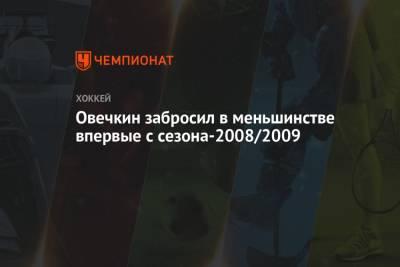 Овечкин забросил в меньшинстве впервые с сезона-2008/2009