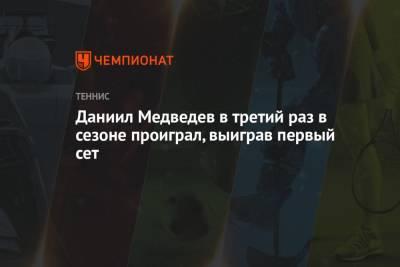 Даниил Медведев в третий раз в сезоне проиграл, выиграв первый сет