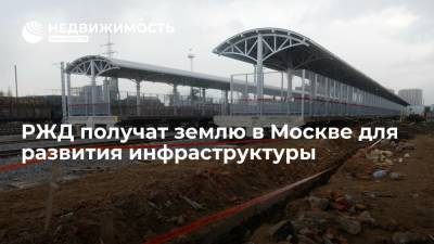 РЖД получат землю в Москве для развития инфраструктуры