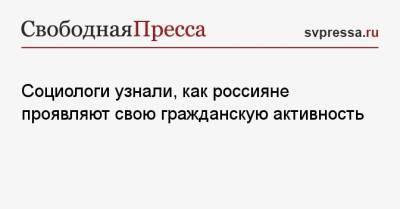 Социологи узнали, как россияне проявляют свою гражданскую активность