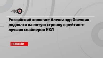 Российский хоккеист Александр Овечкин поднялся на пятую строчку в рейтинге лучших снайперов НХЛ