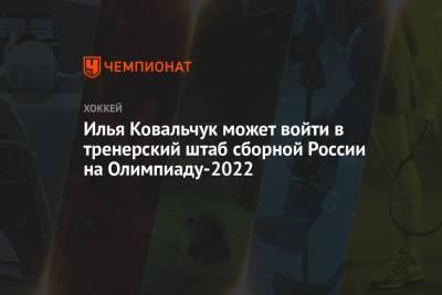 Илья Ковальчук может войти в тренерский штаб сборной России на Олимпиаду-2022
