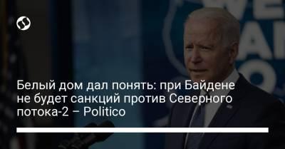 Белый дом дал понять: при Байдене не будет санкций против Северного потока-2 – Politico