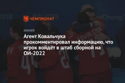 Агент Ковальчука прокомментировал информацию, что игрок войдёт в штаб сборной на ОИ-2022