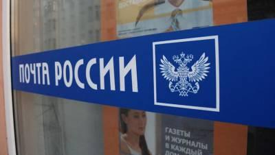 Онлайн-баланс в личном кабинете Почты России рязанцы могут пополнить с помощью QR-кода