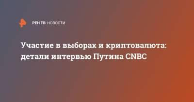 Участие в выборах и криптовалюта: детали интервью Путина CNBC