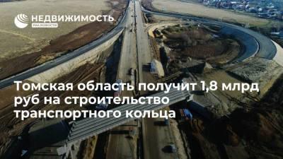 Томская область получит 1,8 млрд руб на строительство малого транспортного кольца Томска