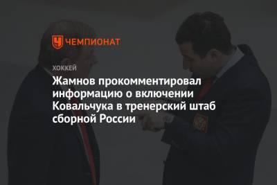 Жамнов прокомментировал информацию о включении Ковальчука в тренерский штаб сборной России