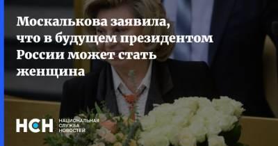 Москалькова заявила, что в будущем президентом России может стать женщина