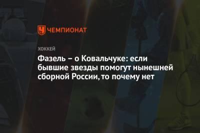 Фазель – о Ковальчуке: если бывшие звезды помогут нынешней сборной России, то почему нет