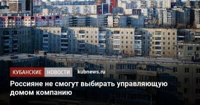Россияне не смогут выбирать управляющую домом компанию