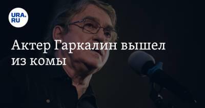 Актер Гаркалин вышел из комы