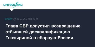 Глава СБР допустил возвращение отбывшей дисквалификацию Глазыриной в сборную России