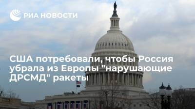 Спецпредставитель США Эберхардт заявил, что РФ, нарушая ДРСМД, разместила ракеты в Европе