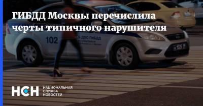 ГИБДД Москвы перечислила черты типичного нарушителя