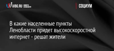 В какие населенные пункты Ленобласти придет высокоскоростной интернет — решат жители