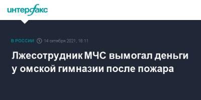 Лжесотрудник МЧС вымогал деньги у омской гимназии после пожара