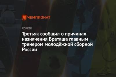 Третьяк сообщил о причинах назначения Браташа главным тренером молодёжной сборной России