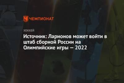 Источник: Ларионов может войти в штаб сборной России на Олимпийские игры — 2022