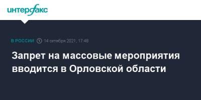 Запрет на массовые мероприятия вводится в Орловской области