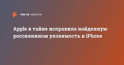 Apple в тайне исправила найденную россиянином уязвимость в iPhone