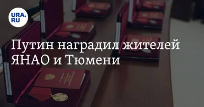 Путин наградил жителей ЯНАО и Тюмени