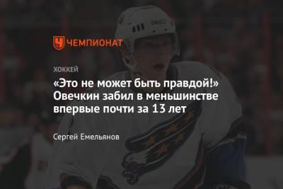 Все голы капитана «Вашингтона» Александра Овечкина при игре в меньшинстве в НХЛ, видео заброшенных шайб