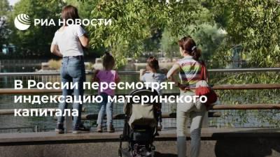 Котяков: индексация материнского капитала будет пересмотрена с учетом фактической инфляции
