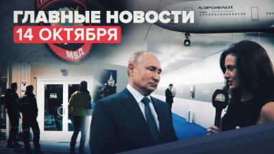 Новости дня — 14 октября: авиасообщение с 9 странами, интервью Путина CNBC, убийство подростка под Рязанью