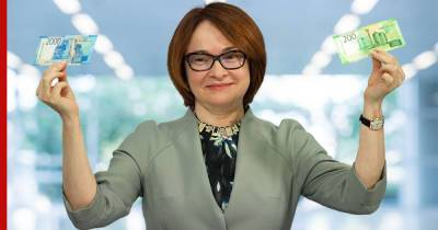 Глава Банка России рассказала, в какой валюте хранит свои сбережения