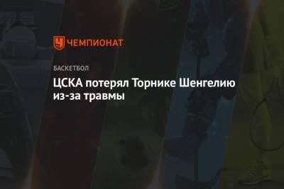 ЦСКА потерял Торнике Шенгелию из-за травмы