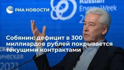 Собянин: надеемся, что дефицит бюджета на 2022 год будет покрыт без заимствований