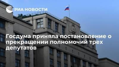 Госдума приняла постановление о прекращении полномочий Авдеева, Баталиной и Прилепина