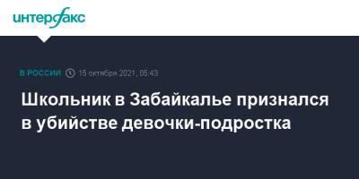 Школьник в Забайкалье признался в убийстве девочки-подростка