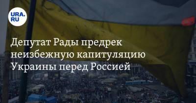 Депутат Рады предрек неизбежную капитуляцию Украины перед Россией