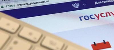 Россиян предупредили о мошеннических сайтах-дублерах портала Госуслуг