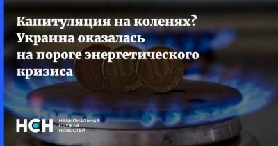 Капитуляция на коленях? Украина оказалась на пороге энергетического кризиса