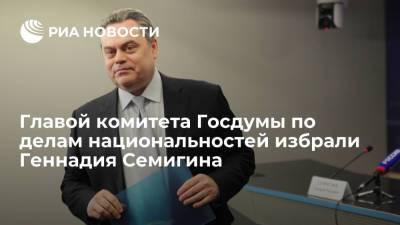 Геннадий Семигин возглавил комитет Госдумы по делам национальностей