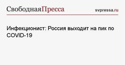 Инфекционист: Россия выходит на пик по COVID-19