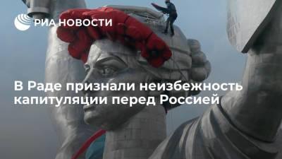 Депутат Рады Волошин: капитуляция Украины перед Россией неизбежна