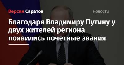 Благодаря Владимиру Путину у двух жителей региона появились почетные звания