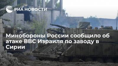 Минобороны России сообщило об атаке ВВС Израиля по заводу переработки фосфатов в Сирии