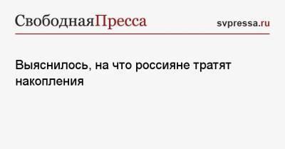 Выяснилось, на что россияне тратят накопления