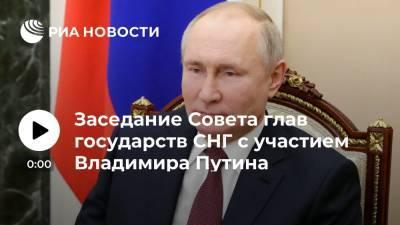 Заседание Совета глав государств СНГ с участием Владимира Путина