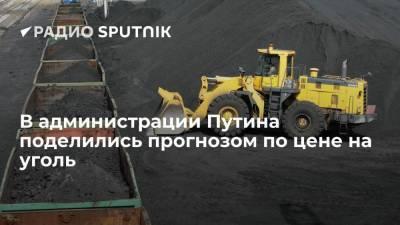 В администрации президента РФ ожидают, что цены на уголь останутся высокими до марта