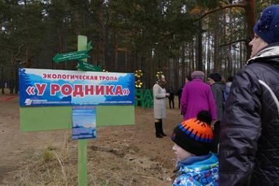 В Забайкалье открыли экологическую тропу