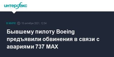 Бывшему пилоту Boeing предъявили обвинения в связи с авариями 737 MAX