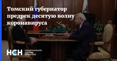 Томский губернатор предрек десятую волну коронавируса